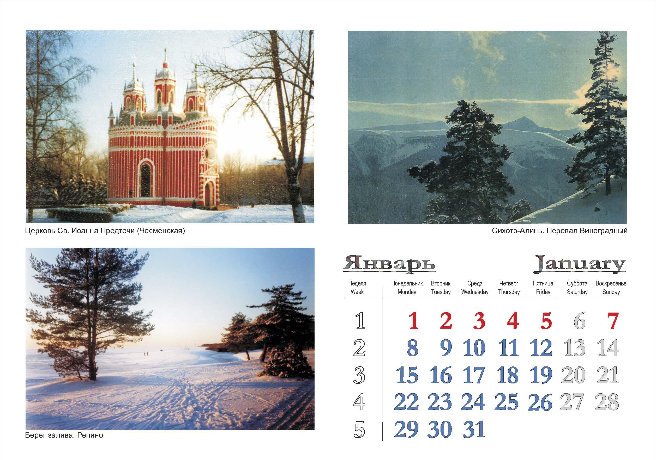 Сны о России 2007_Страница_02