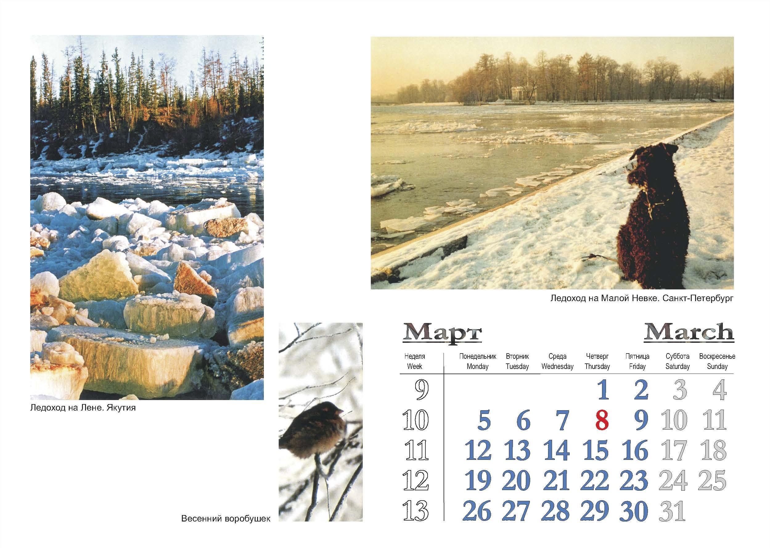 Сны о России 2007_Страница_04