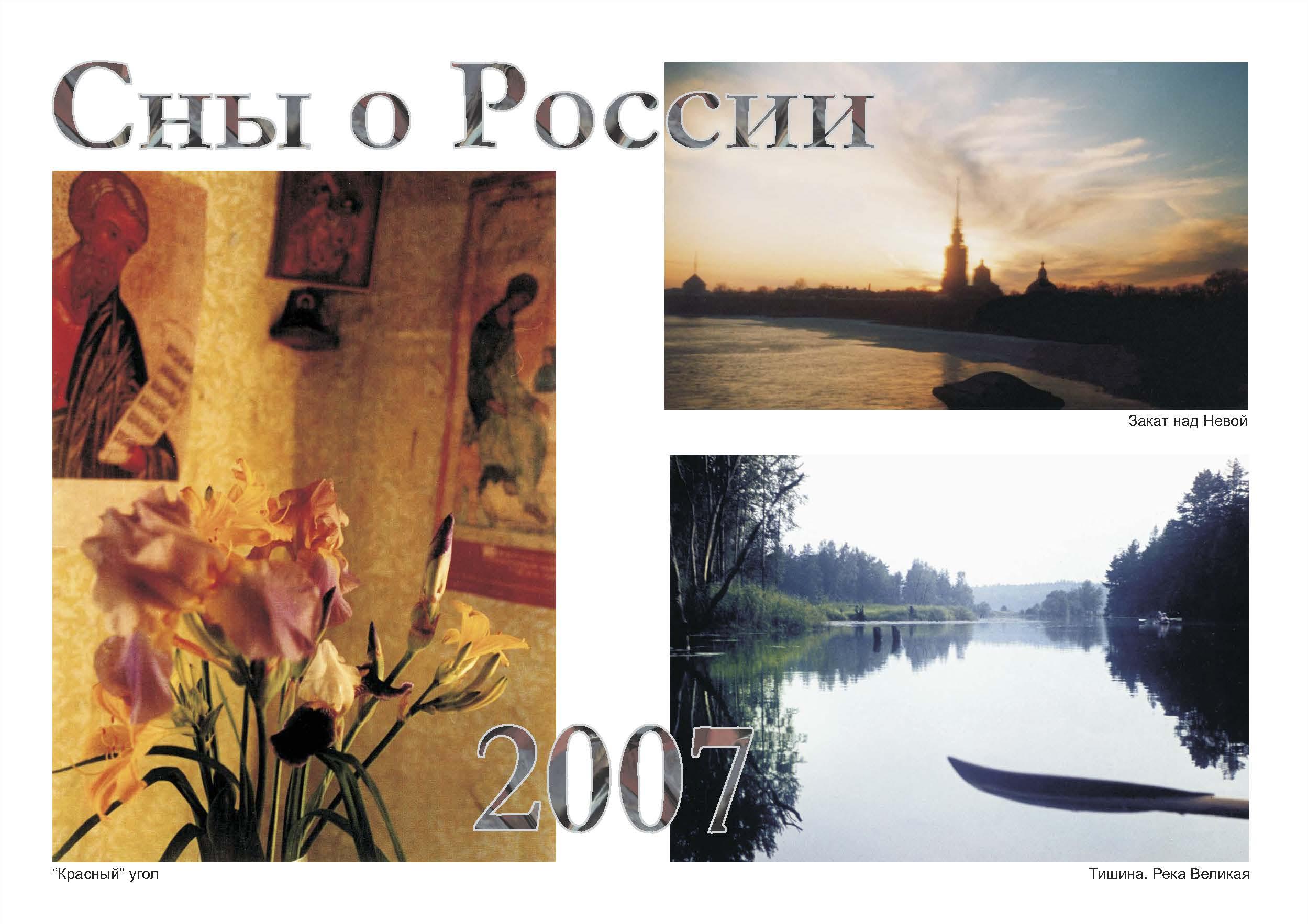 Сны о России 2007_Страница_01