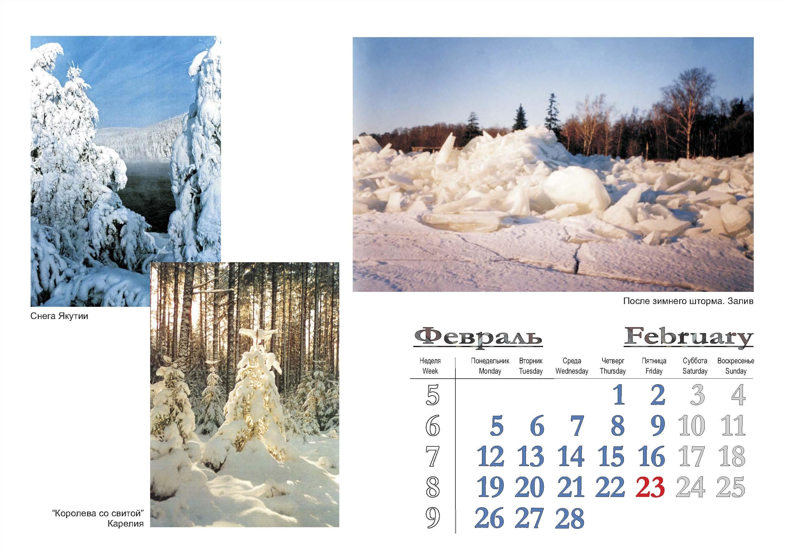 Сны о России 2007_Страница_03