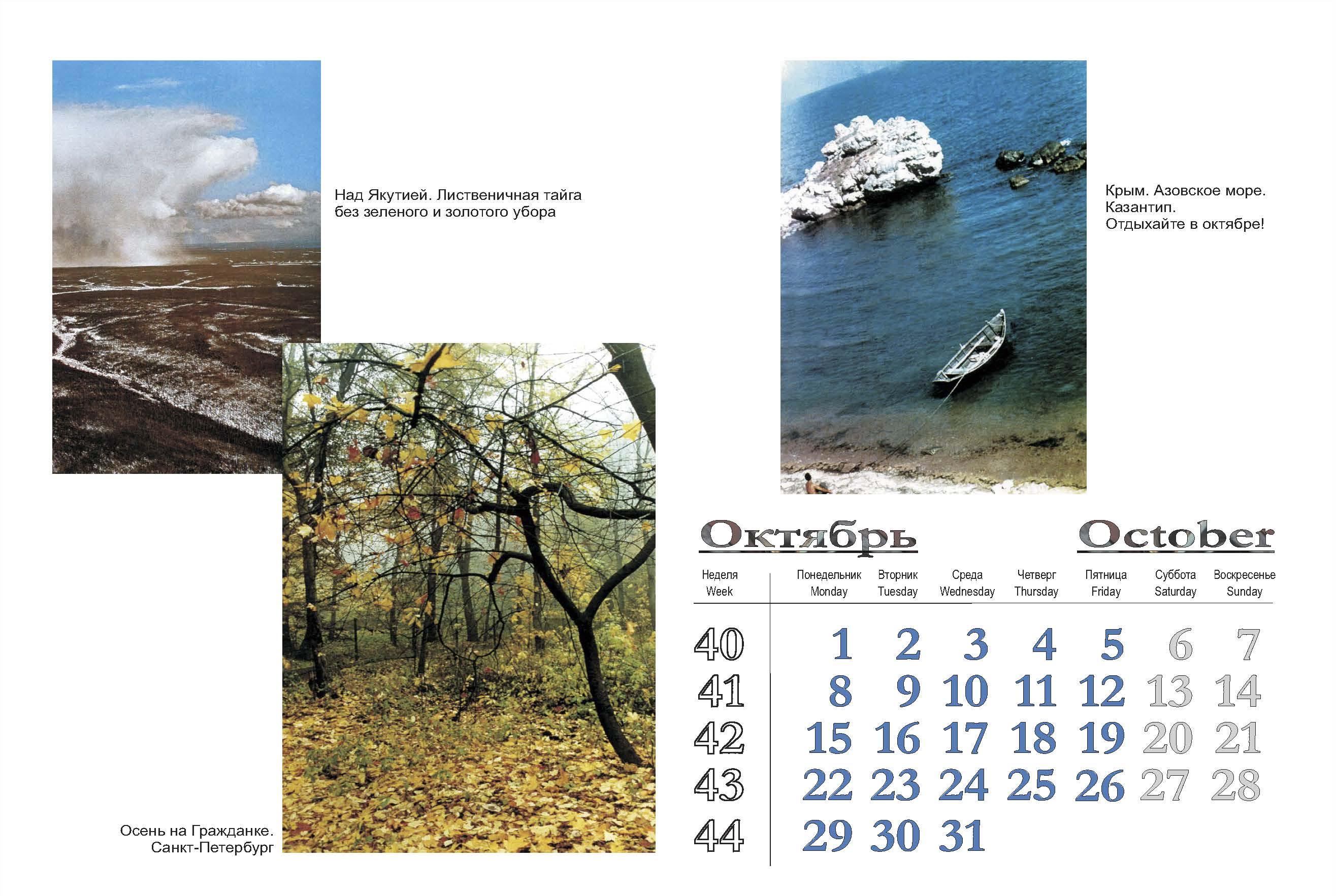 Сны о России 2007_Страница_13