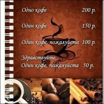 кофе дешевеет для воспитанных